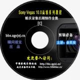 SonyVegas10.0婚庆制作教程+片头模 板+婚庆素 材10DVD