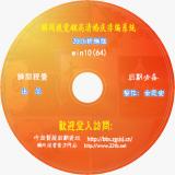 瞬间视觉Win 10(64)高清婚庆非编系统2016终极版