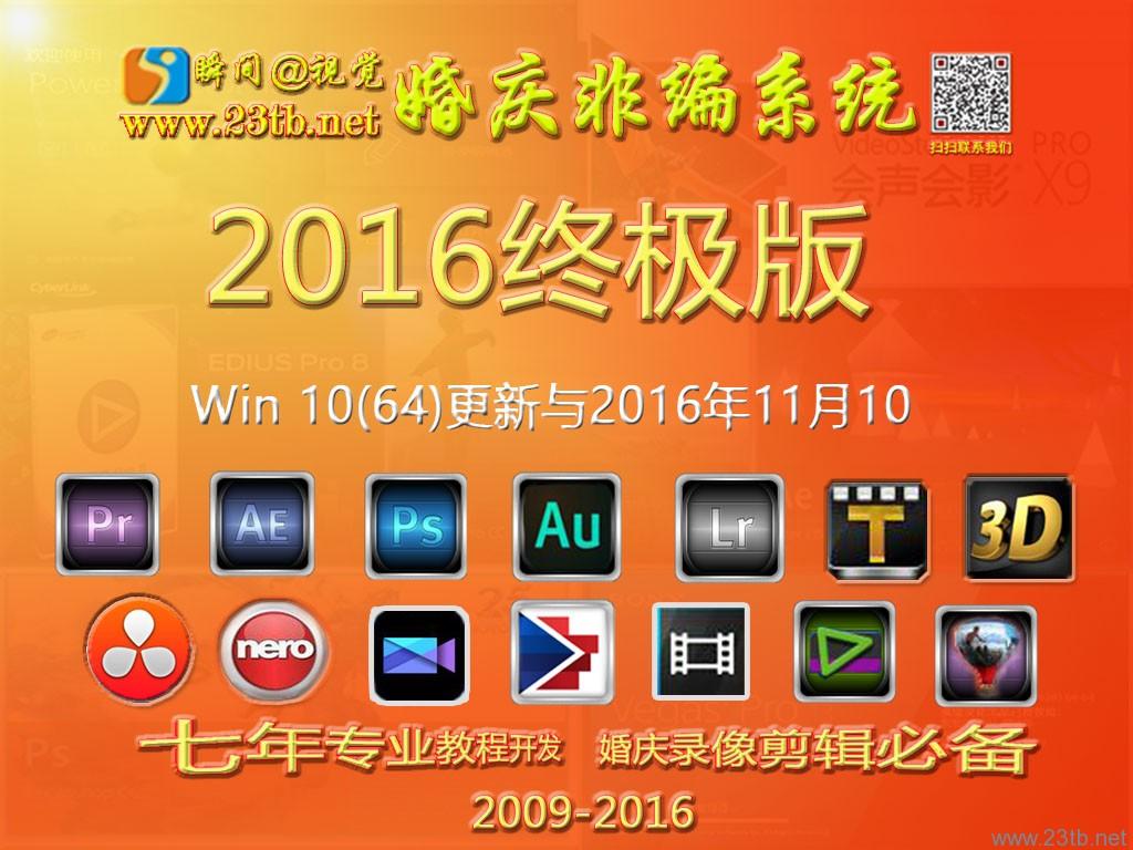 Win 10(64)2016最新最全图标.jpg