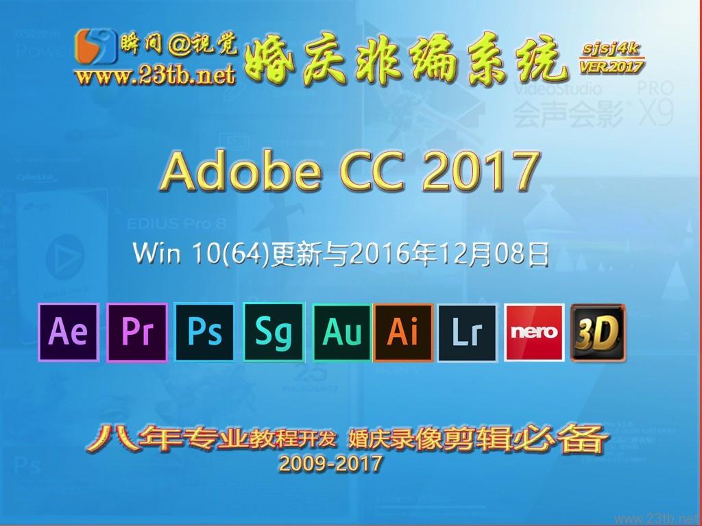 Adobe CC 2017版(AE+PR+PS+SG+AU+AI+LR)win 10(64)位系统