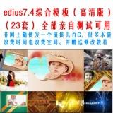 edius7.4综合模板23套(高清版)