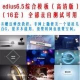 EDIUS6.5模板(综合高清)16套