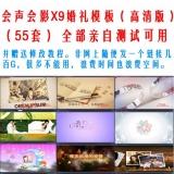 会声会影X9婚礼模板55套(高清版)