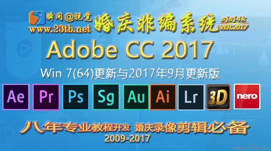 Adobe CC 2017.jpg
