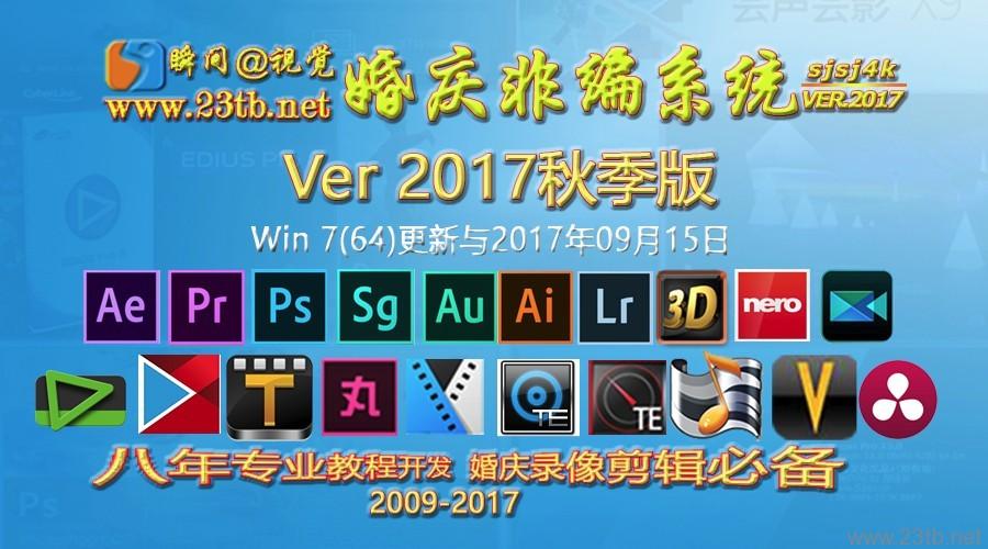瞬间视觉4K win 7高清非编系统 VER2017秋季版
