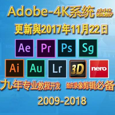 瞬间视觉4K系统win10-Adobe CC 2018版