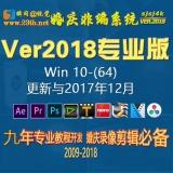 瞬间视觉4K win10 高清非编系统 VER2018专业版