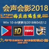会声会影2018-win10(64)4K婚庆非编系统