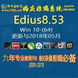 EDIUS8.53-win10高清婚庆非编系统