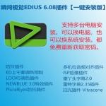 瞬间视觉EDIUS6.08插件一键安装版