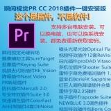瞬间视觉PR CC 2018插件合集【一键安装版】