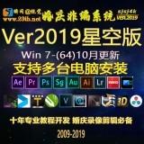 瞬间视觉4K-win7-VER2019高清非编系统星空版