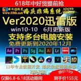 瞬间视觉4K-win10-VER2020高清非编系统迅雷版