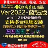 瞬间视觉4K非编系统win11-VER2022蓝钻版