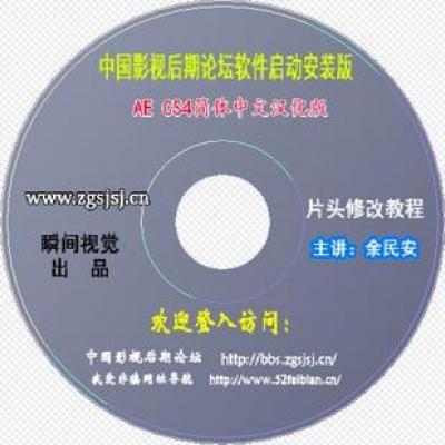 AE cs4中文软件+孙老师教程+婚礼片头大片模板 21DVD