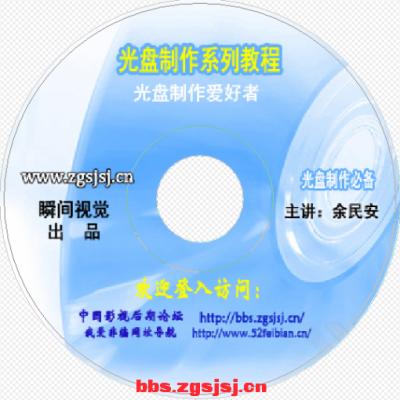 光盘制作软件+光盘制作高清教程+光盘刻录+光盘加密+光盘解密教程
