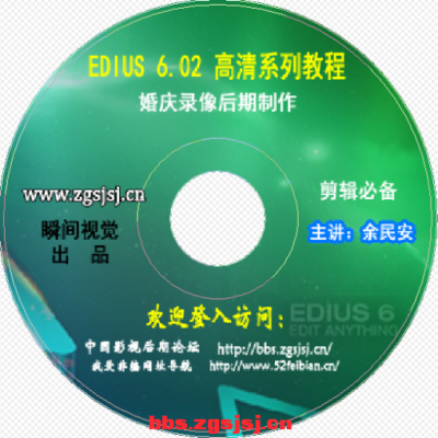 EDIUS6.02婚庆版+婚庆录像制作教程+基础教程+字幕软件+婚庆模板10DVD