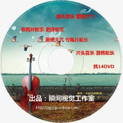 婚礼音乐 震撼大气 专题片配乐 史诗音乐 片头音乐 激情配乐14DVD编辑 |