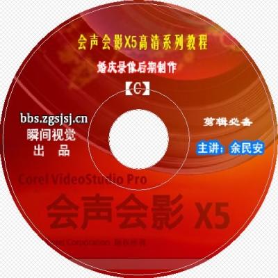 会声会影X5婚庆录像制作教程+好莱坞+字幕软件+模 板10DVD