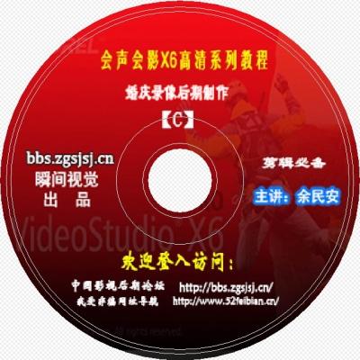 会声会影X6婚庆录像制作教程+字幕软件+模 板10DVD
