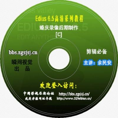 EDIUS6.5婚庆录像制作教程+赠送软件+高清模板+字幕软件10DVD