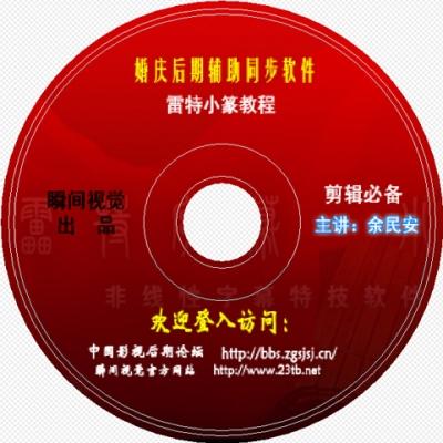 EDIUS6.55+雷特字幕2.1集成完美注册版