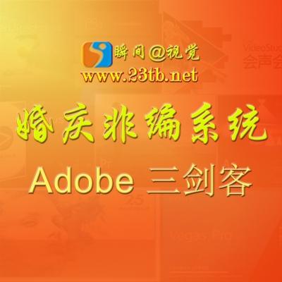 瞬间视觉高清婚庆非编系统之Adobe 三剑客
