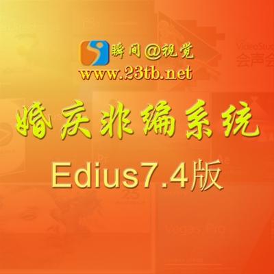 瞬间视觉高清婚庆非编系统之EDIUS7.4