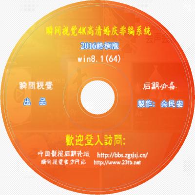 瞬间视觉Win 8.1(64)高清婚庆非编系统2016终极版