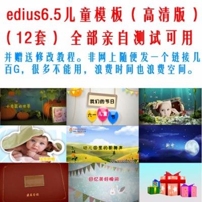 ediu6.5儿童模板12套(高清版)