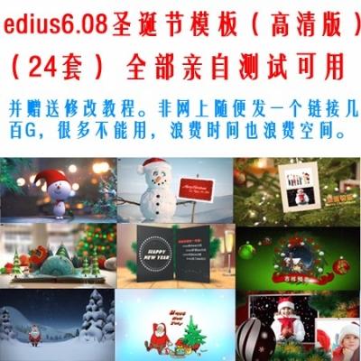 ediu6.08圣诞节模板(高清版)24套