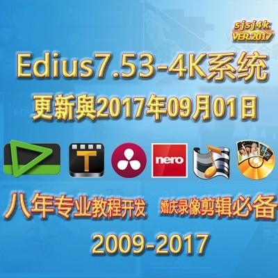 EDIUS7.53高清4K系统-win7-win10更新ver2017