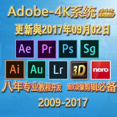 瞬间视觉4K非编系统win7-Adobe CC Ver.2017版