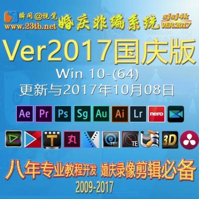 瞬间视觉4K win 10高清非编系统 VER2017国庆版