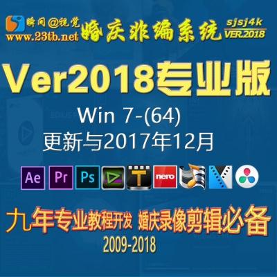 瞬间视觉4K win7 高清非编系统 VER2018专业版