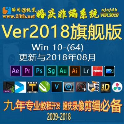 瞬间视觉4K win10 高清非编系统 VER2018旗舰版