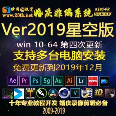 瞬间视觉4K-win10-VER2019高清非编系统星空版
