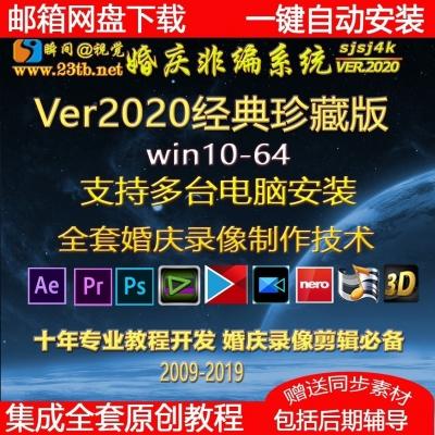 瞬间视觉原创教程ver2020经典珍藏版