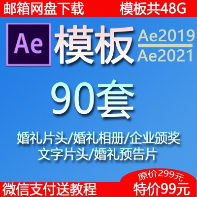 After Effects 2019/2020/2021最新模板