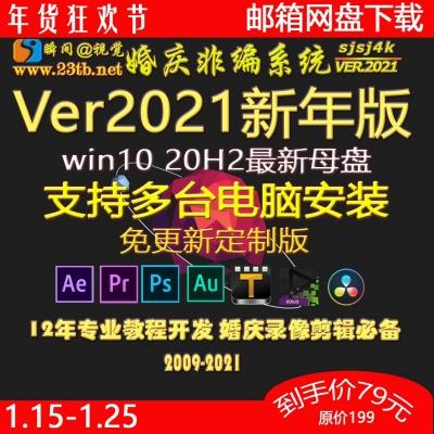 瞬间视觉4K-win10-VER2021高清非编系统新年版